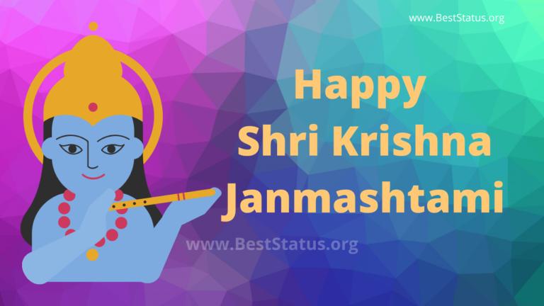 Krishna Janmashtami Best Status, Quotes, Wishes, Messages, HD Wallpaper For Whatsapp