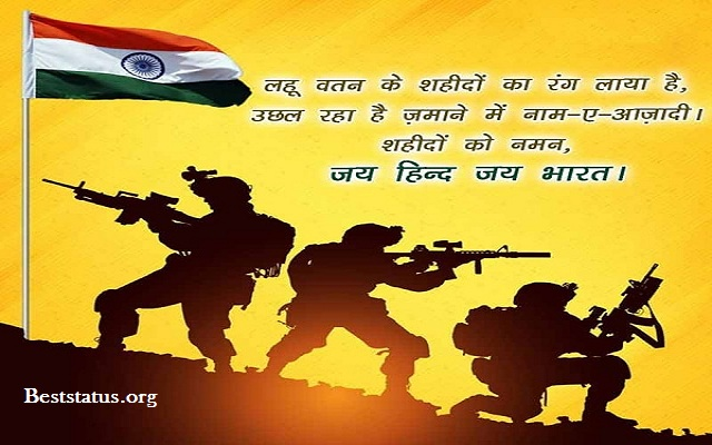 Thank you message for Indian soldiers, Army,  Wishes, Message For Whatsapp