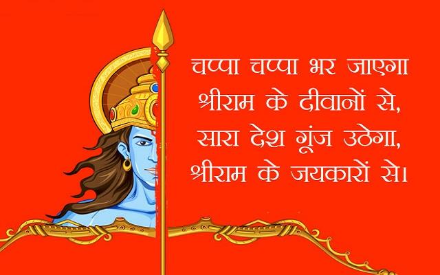 Shri Ram Attitude status   Ayodhya Ram Mandir Quotes For Whatsapp & Facebook