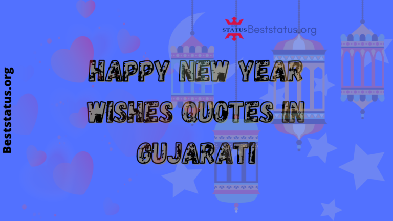 Happy New Year Wishes Quotes In Gujarati