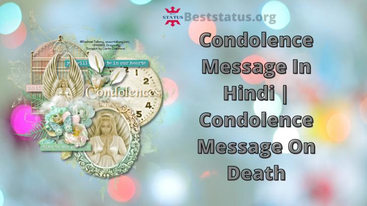 Condolence Message In Hindi | Condolence Message On Death