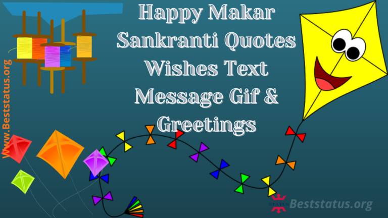 Happy Makar Sankranti Quotes Wishes Text Message Gif & Greetings