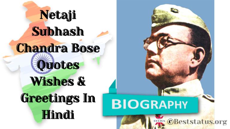 Biography Of Netaji Subhash Chandra Bose, Movie, Wishes, Quotes, SMS