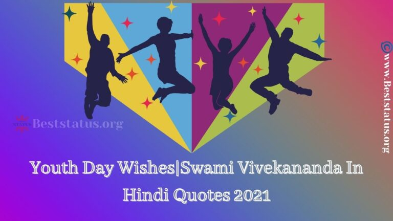Youth Day Wishes |Swami Vivekananda In Hindi Quotes 2021