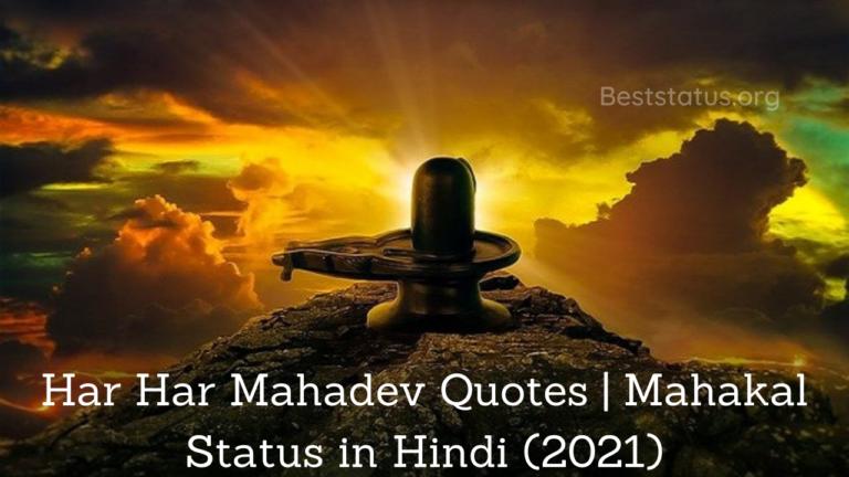 Mahadev Quotes | Mahakal Status, Images, Shayari Bhole Baba Pic