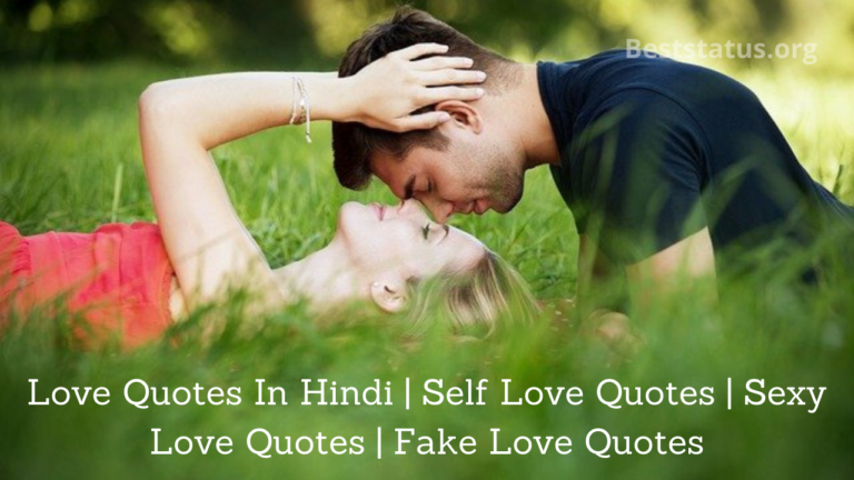 Love Quotes In Hindi | Self Love Quotes | Sexy Love Quotes | Fake Love Quotes