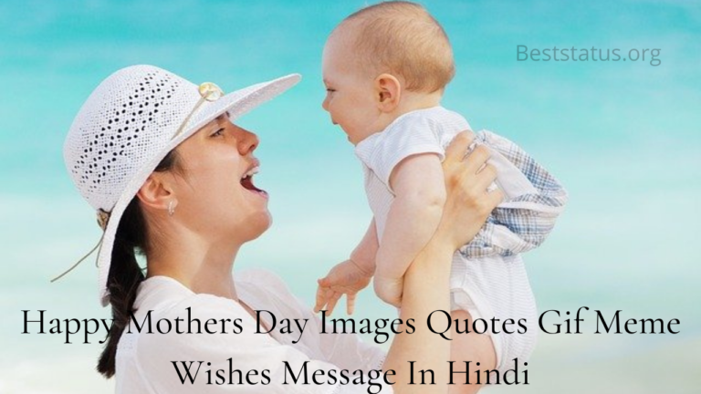 Happy Mothers Day Images Quotes Gif Meme Wishes Message In Hindi
