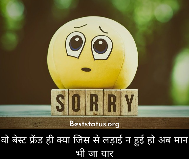 sorry msg for gf after breakup