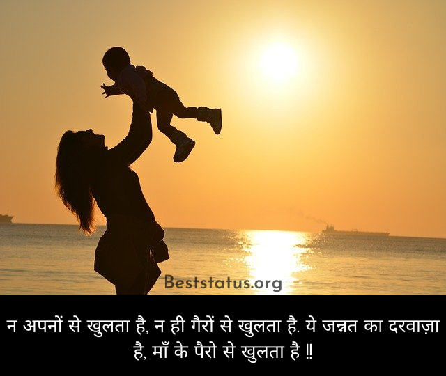 Short And Sweet Mother's Day Quotes